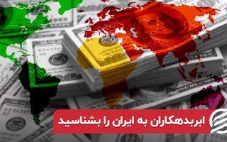 ابربدهکاران به ایران را بشناسید   بدهی کشور ها به ایران