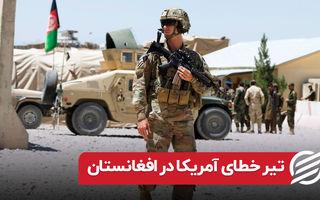 تیر خطای آمریکا در افغانستان