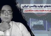 ناگفتههای تولید واکسن ایرانی