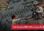 جنگ بیست ساله با افغانستان چه کرد ؟