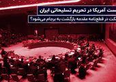 شکست آمریکا در قطعنامه تسلیحاتی ایران؛ برجام باز میگردد؟