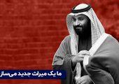عربستان العلا را میسازد که نفت نفروشد