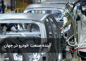 آینده صنعت خودرو در جهان
