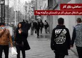 بمب ساعتی بازار کار  : افزایش جمعیت غیر فعال