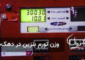 وزن تورم بنزین در دهکها