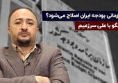چه زمانی بودجه ایران اصلاح می شود ؟