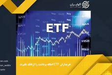 خریداران etf اضافه برداشت را از بانک بگیرند