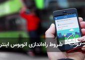 شروط راهاندازی اتوبوس اینترنتی