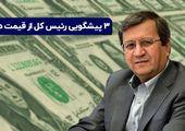 پیشگویی رئیس کل از قیمت دلار!