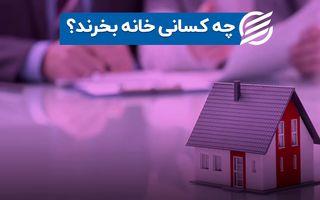 چه کسانی خانه بخرند؟