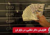 افزایش دلار تقلبی در بازار ارز