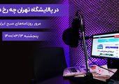 در پالایشگاه تهران چه رخ داد ؟