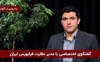 مصاحبه اختصاصی با سروش خواجه حقوردی، مدیر نظارت فرابورس ایران