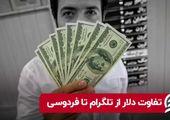 تفاوت دلار از تلگرام تا فردوسی