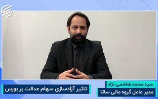 تاثیر آزادسازی سهام عدالت و گزارش های ماهانه بر بورس