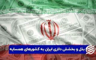 بذل و بخشش دلاری ایران به کشورهای همسایه