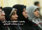 وضعیت نامطلوب زنان ایرانی در نرخ مشارکت اقتصادی