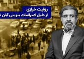 روایت خرازی از دلیل اعتراضات بنزینی ۹۸