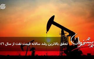 تحقق بالاترین رشد سالانه قیمت نفت از سال ۲۰۱۶