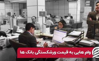 وام به بازنشسته ها باعث ورشکستگی بانک ها میشود؟