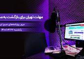 مهلت تهران برای بازگشت به مذاکره