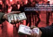 بالاترین قیمت دلار در تاریخ اقتصاد ایران