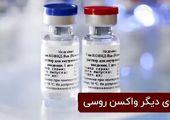 اثربخشی واکسن سپوتنیک: روی دیگر واکسن روسی