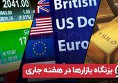 بزنگاه بازارها در هفته جاری