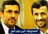 احمدینژاد، کپی برابر اصل