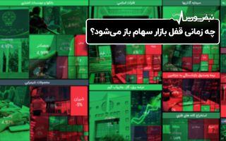 چه زمانی قفل بازار سهام باز میشود؟