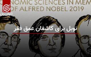 نوبل برای کاشفان عمق فقر
