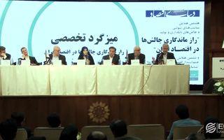 همایش راز ماندگاری چالش ها در اقتصاد ایران - میزگرد