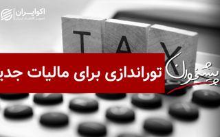 توراندازی برای مالیات جدید
