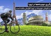پنچرگیری دوچرخهها در دوران کرونا در اروپا