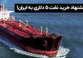 پیشنهاد خرید نفت 5 دلاری به ایران!