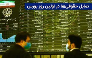 تمایل حقوقیها در اولین روز بورس