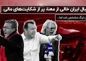 فوتبال ایران خالی از معنا،پر از شکایت های مالی