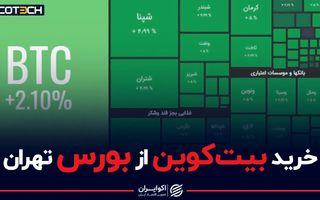خرید بیتکوین از بورس تهران
