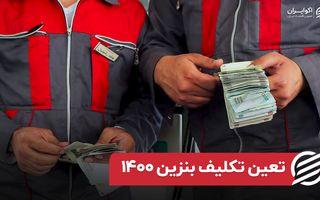 تعیین تکلیف بنزین ۱۴۰۰