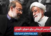 دردسر لاریجانی برای شورای نگهبان