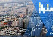 قدرت خرید مسکن در ایران و کشورها