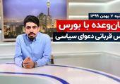 بورس قربانی دعوای سیاسی