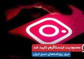 محدودیت اینستاگرام تایید شد