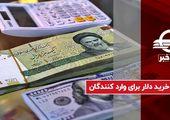 نرخ خرید دلار برای واردکنندگان