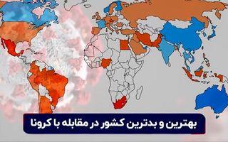 عملکرد متفاوت کشور ها در مقابله با کرونا