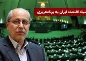اعتیاد اقتصاد ایران به برنامهریزی