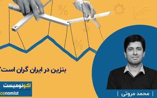 بنزین در ایران گران است؟