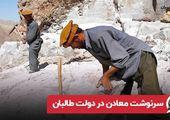 سرنوشت معادن در دولت طالبان
