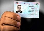 شیوه نوین کسب درآمد با کارت ملی !