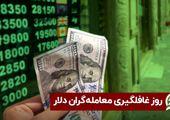 روز غافلگیری معامله گران دلار
